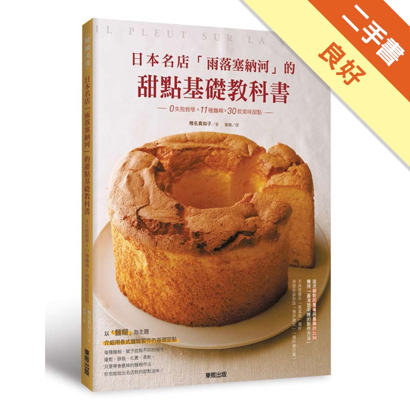 日本名店「雨落塞納河」的甜點基礎教科書:0失敗教學x11種麵糊x30款美味甜點[二手書_良好]11311650294