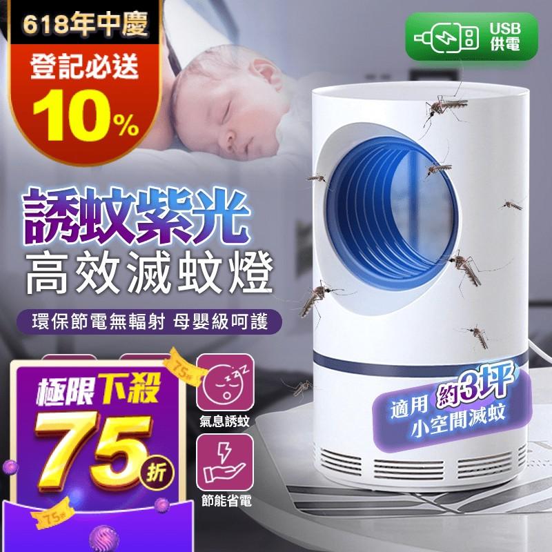 長江光催化吸入式低噪音捕蚊燈