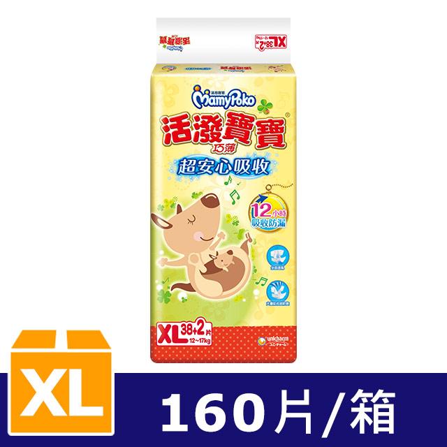 滿意寶寶 活潑寶寶 紙尿褲/尿布 (XL)(160片/箱)