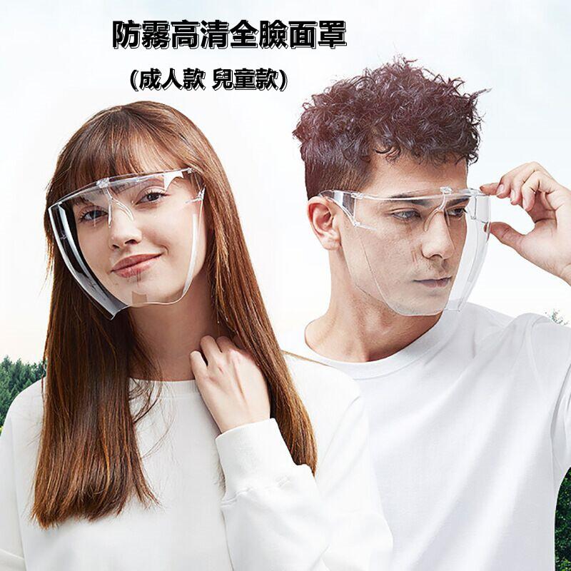 防霧透明全罩式防護面罩防疫隔離面罩(戴眼鏡也可用)