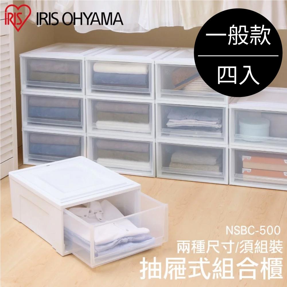 IRIS 4入抽屜式透明收納箱 NSBC500 完美主義【T0067】