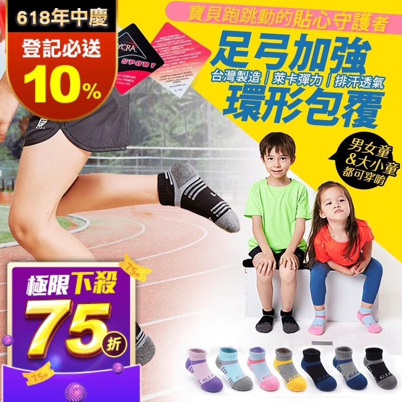 【GIAT】台灣製MIT類繃萊卡運動機能童襪(2雙組)