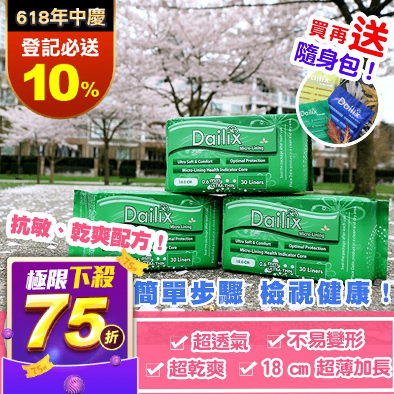【Dailix】每日健檢乾爽護墊