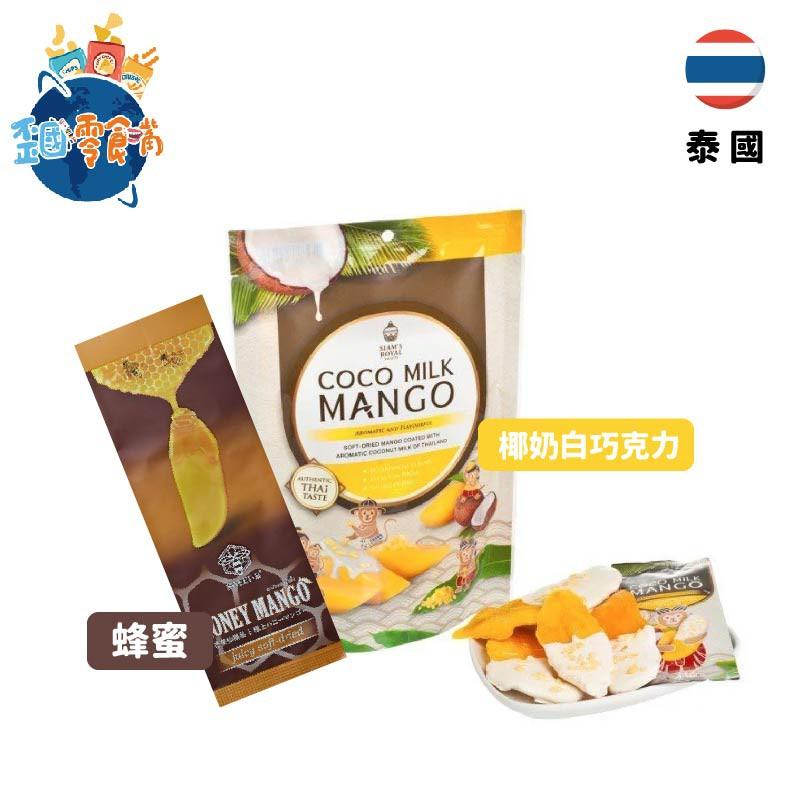 【泰國】Siam's Royal芒果乾-蜂蜜12g/椰奶白巧克力17.22g