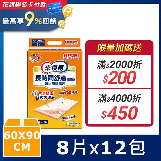 來復易 看護墊(60X90CM)(8片x12包/箱)