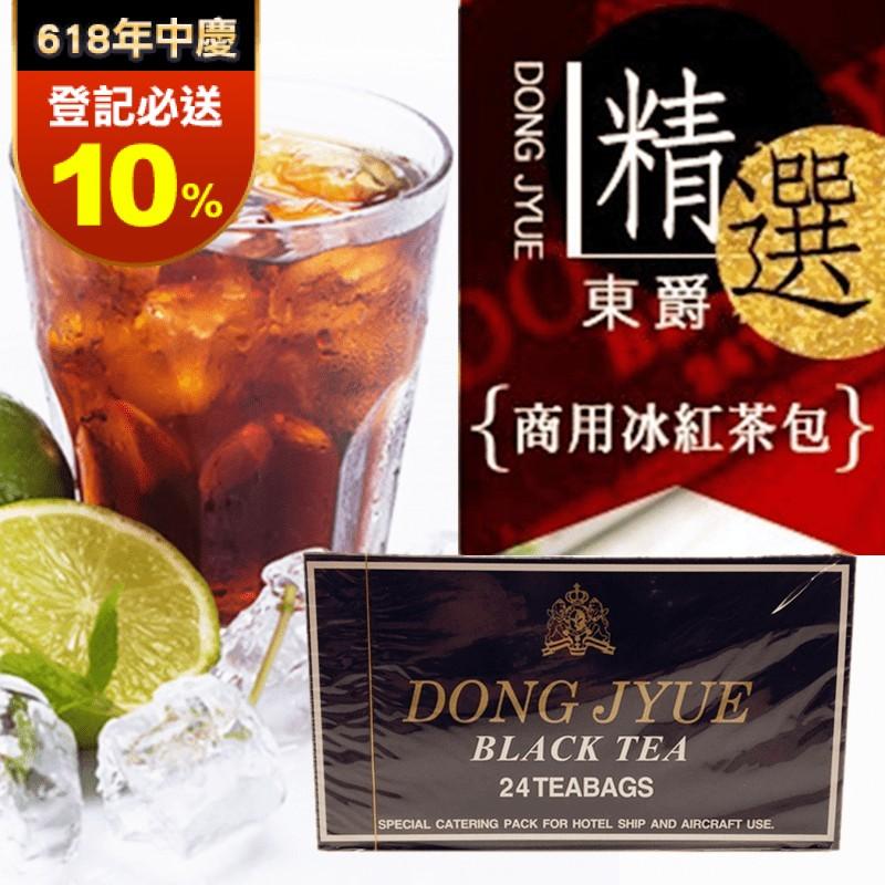 【DONG JYUE】東爵商用冰紅茶包(阿薩姆特級紅茶)
