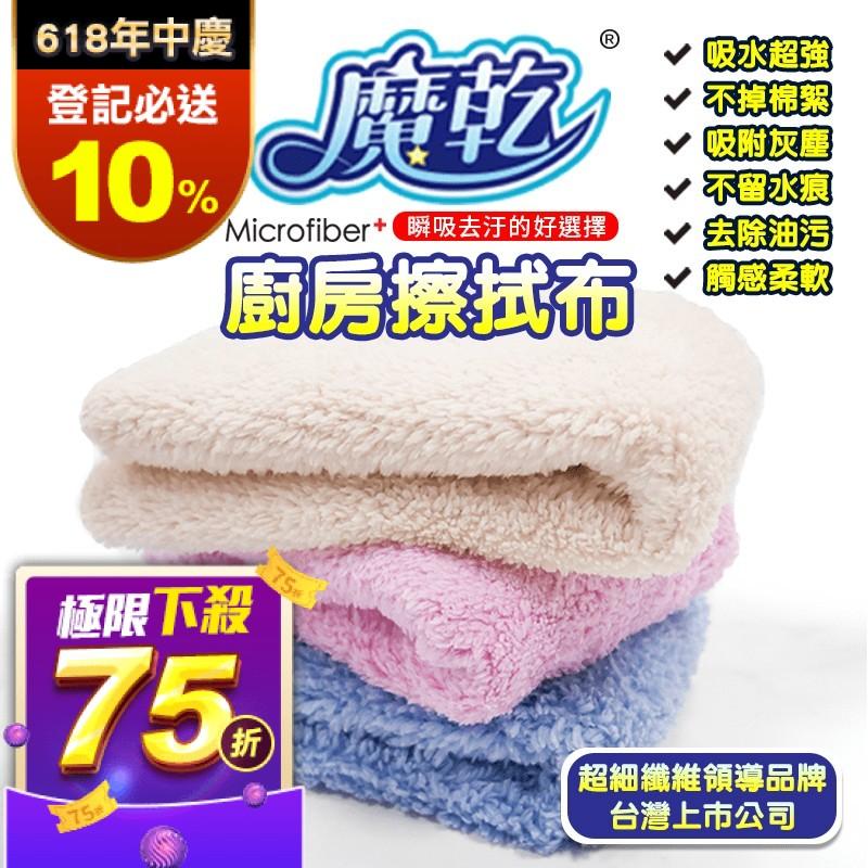 【魔乾】台灣製造廚房專業抹布擦拭布