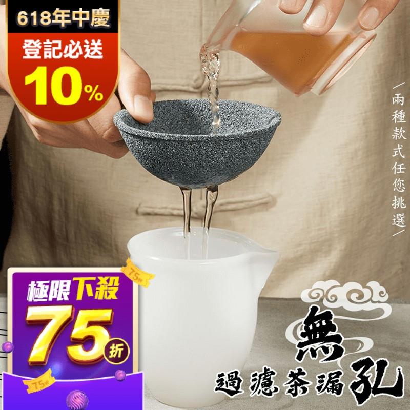 創意無孔過濾咖啡茶漏器