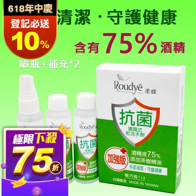柔蝶75%酒精噴劑乾洗手噴霧3支優惠裝