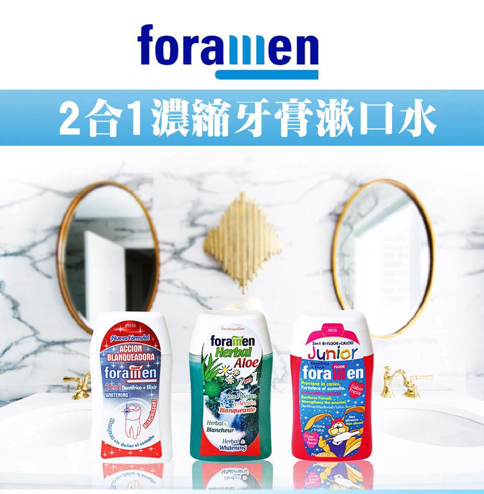 西班牙foramen2合1濃縮牙膏漱口水100ml/120g(三款任選)