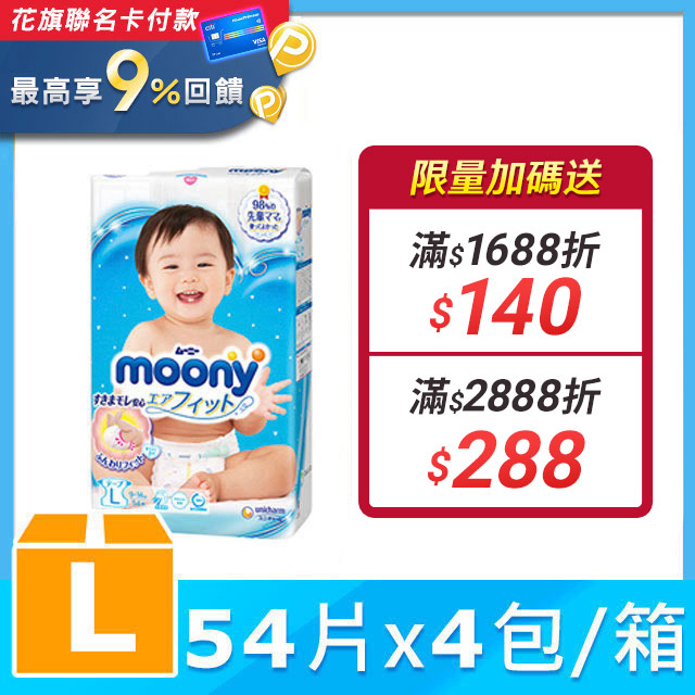 滿意寶寶 日本頂級版紙尿褲(L)(54片 x 4包/箱)