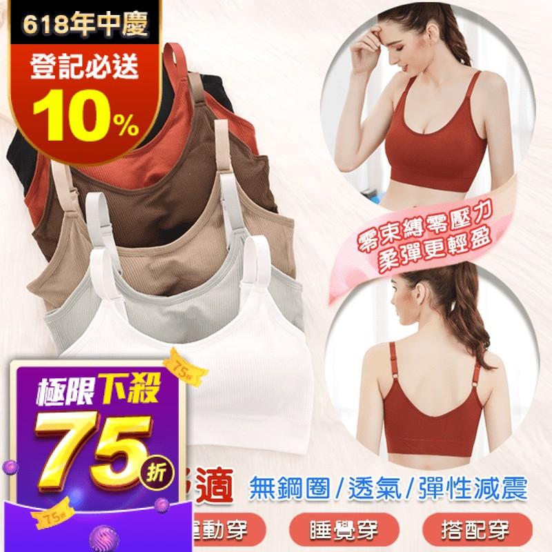 新一代可調式運動內衣