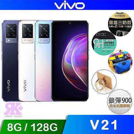 vivo V21 5G (8G/128G) 6.44吋八核智慧手機奇幻電音(幻彩)