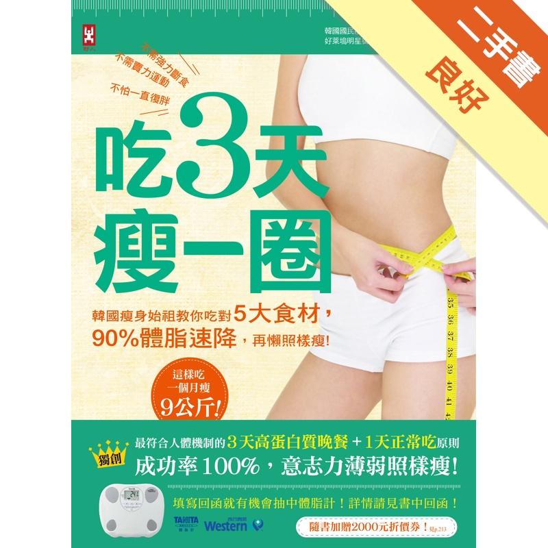 吃3天瘦一圈:韓國瘦身始祖教你吃對5大食材,90%體脂速降,再懶照樣瘦![二手書_良好]11311351262