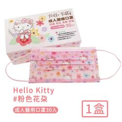HELLO KITTY 台灣製醫用口罩成人款30入-粉色花朵款