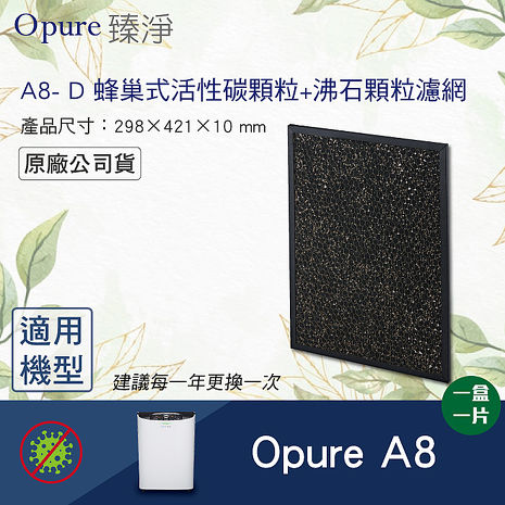 【Opure 臻淨】 A8D第三層活性碳顆粒沸石顆粒濾網 物聯網加濕高效抗敏HEPA光