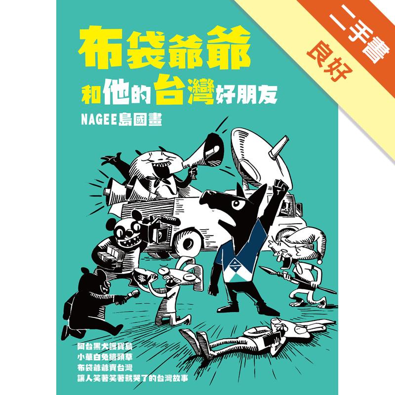 布袋爺爺和他的台灣好朋友:NAGEE島國畫[二手書_良好]11311549323