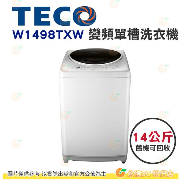 含拆箱定位+舊機回收 東元 TECO W1498TXW 變頻 單槽 洗衣機 14kg 公司貨 DD直驅變頻馬達 槽洗淨