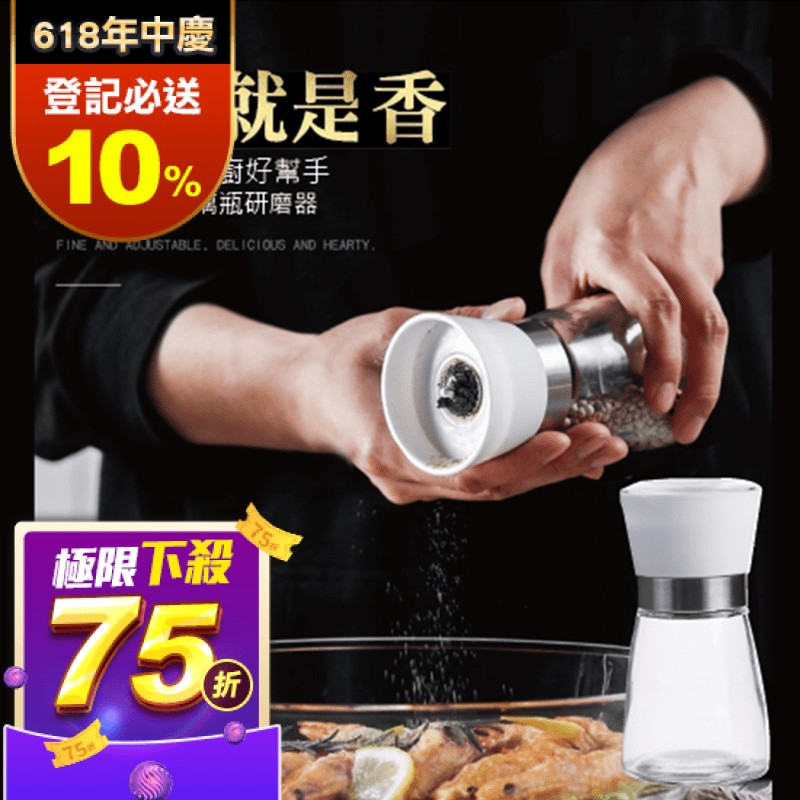 玻璃手動研磨罐 胡椒海鹽香料研磨瓶