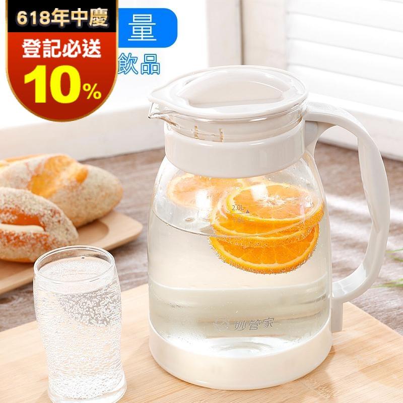 【妙管家】歡飲冷水壺HKP-317