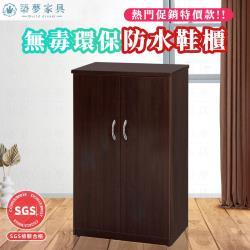 築夢家具Build dream  2.1尺 兩門塑鋼鞋櫃 防水塑鋼家具