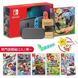 【NS】Switch紅藍主機國際版+《健身環+主機包》+《遊戲組選一+充電座+貼》(特典隨機送)