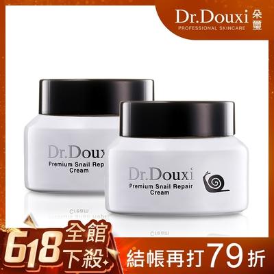 【Dr.Douxi 朵璽】頂級修護蝸牛霜 50g (買一送一)