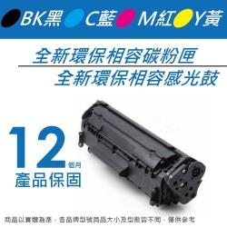 HP CF400X/201X 黑色 高容量 全新環保相容碳粉匣 適用於 M252n/M277dw/M252dw 印表機