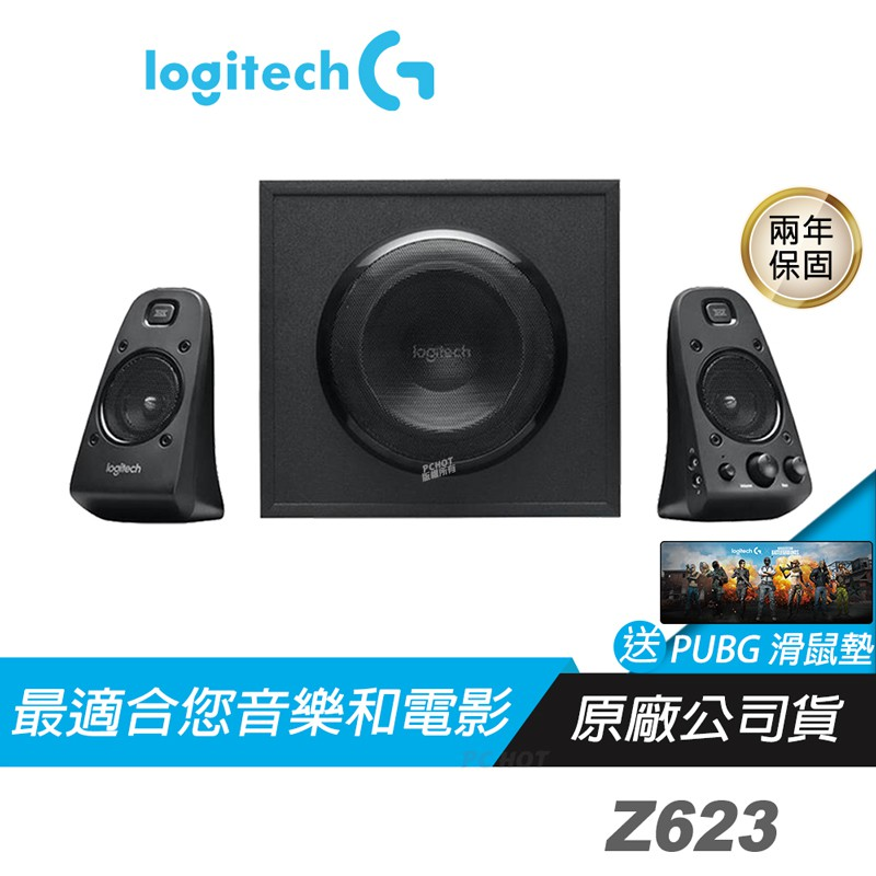 Logitech 羅技 Z623  2.1聲道音箱系統 喇叭/THX認證/400瓦峰值功率/整合控制鍵/雙衛星音箱
