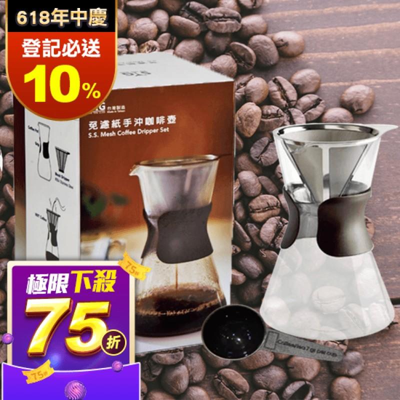 SYG不鏽鋼濾網咖啡手沖壺