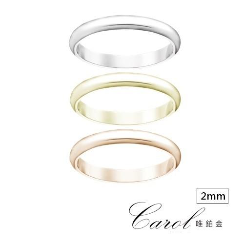CAROL 唯鉑金|18K 素款亮面光面圈戒 2mm經典款戒指 可做對戒 網路限定販售 可接受客製化訂製