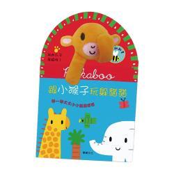 【華碩文化】跟小猴子玩躲貓貓