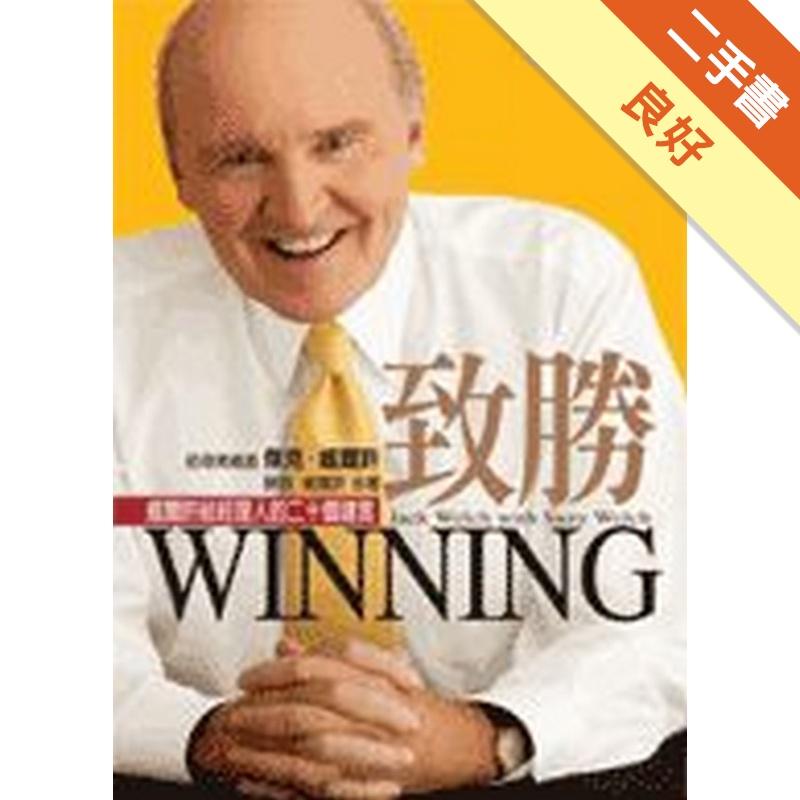 致勝:威爾許給經理人的二十個建言[二手書_良好]11311654349