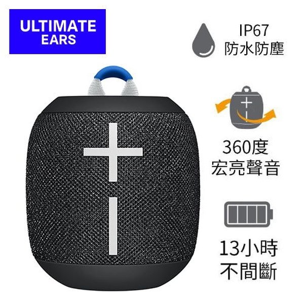 【UE】WONDERBOOM 2 防水無線藍芽喇叭 太空黑