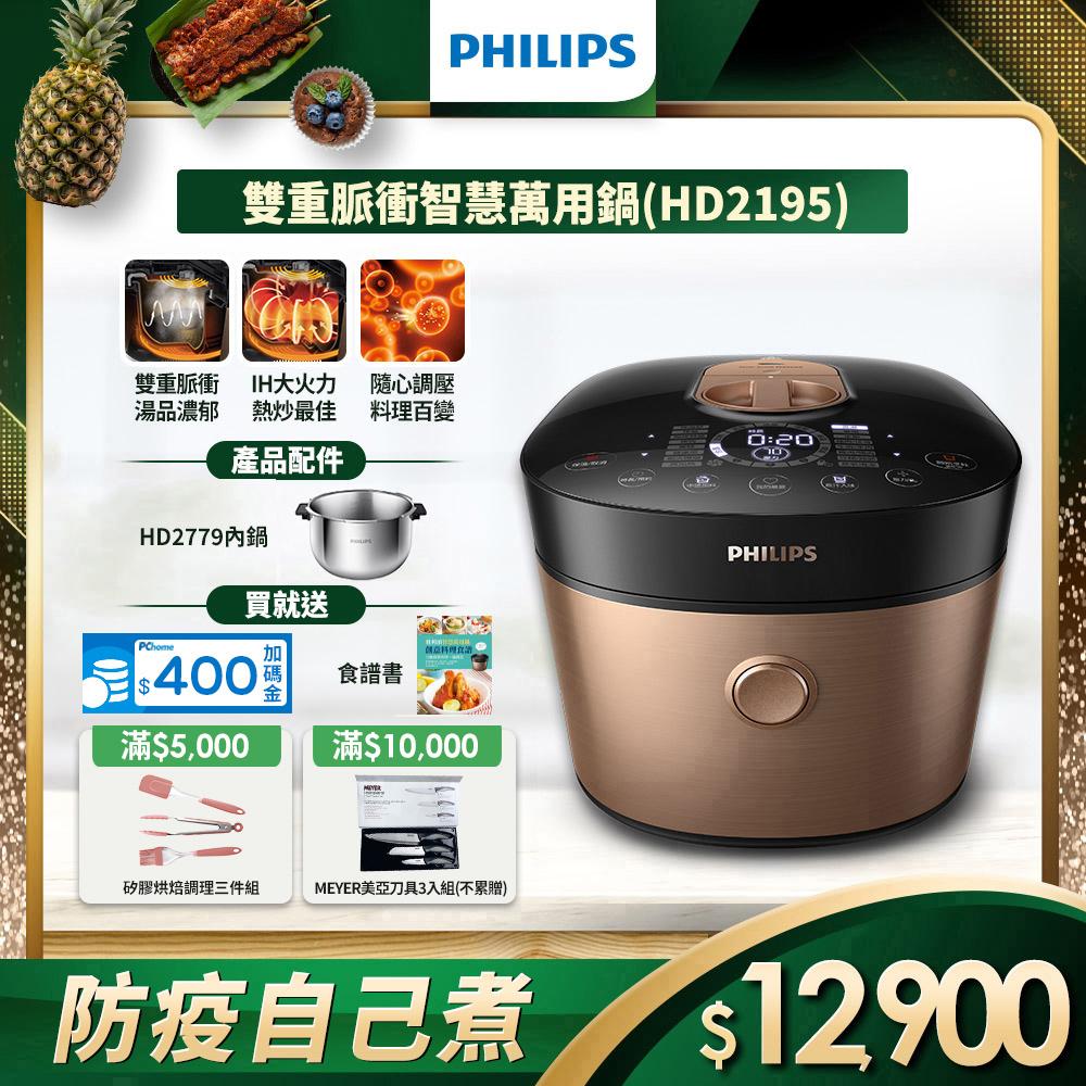 【飛利浦 PHILIPS 】 雙重脈衝智慧萬用鍋(HD2195)超值組