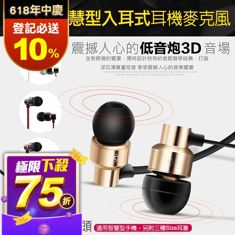 POLAR智慧型入耳式耳機麥克風 黑色 PEP-121