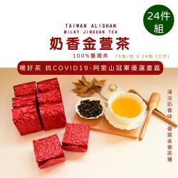 【Funbodhi 方菩提】奶香金萱茶 春茶 三斤 (高山茶 阿里山 金萱茶種  烏龍茶)