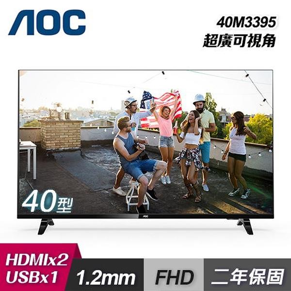 【AOC】40吋 FHD薄邊框液晶顯示器+視訊盒 40M3395(含運無安裝)