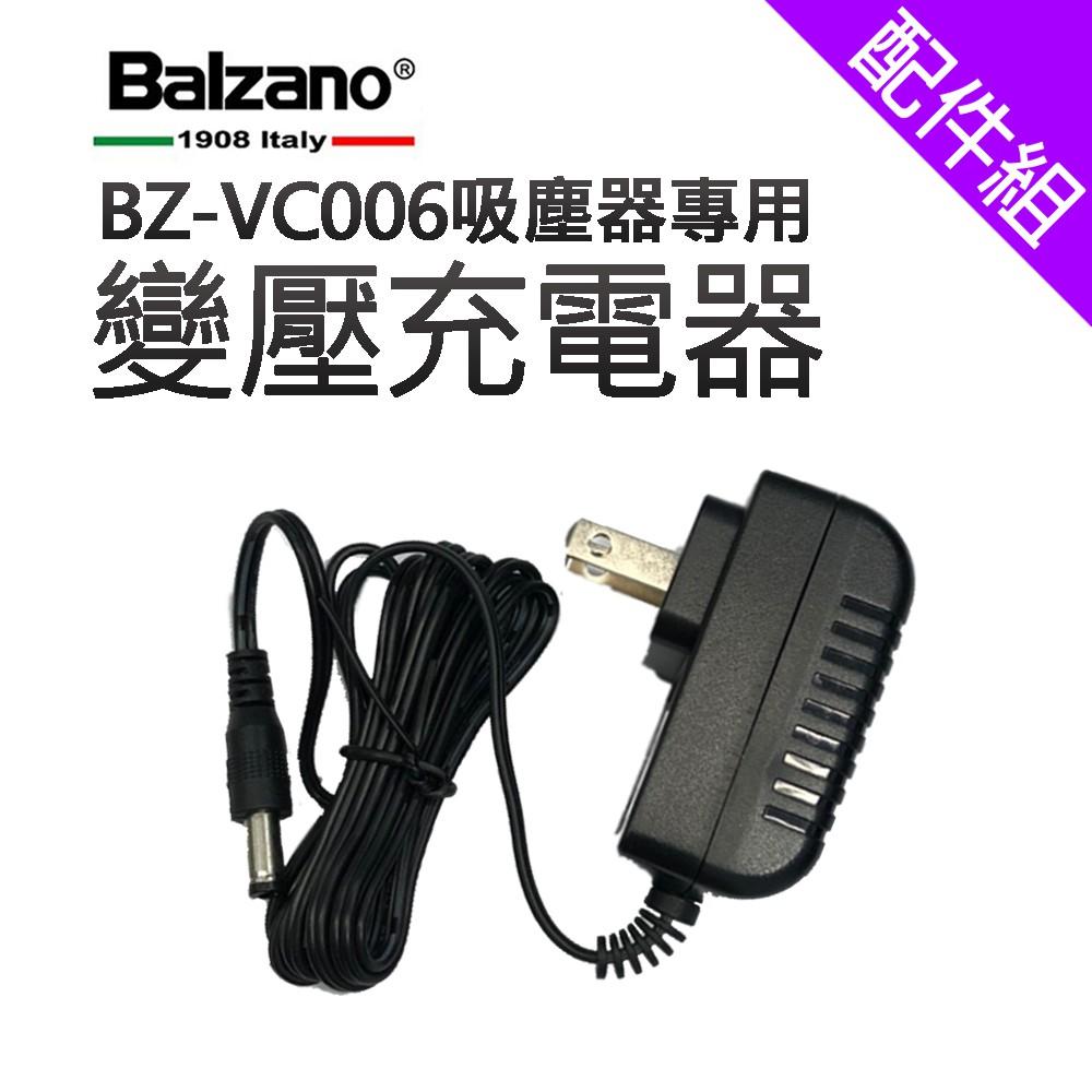 [配件組]【Balzano 百家諾】BZ-VC006吸塵器專用變壓充電器