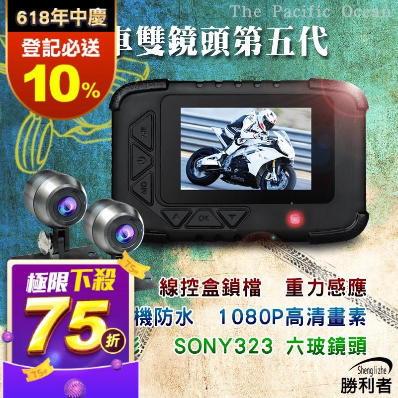 【勝利者】第五代DV700機車防水雙鏡頭行車紀錄器(DV700)