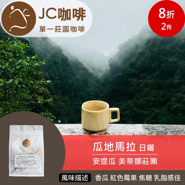 瓜地馬拉 安提瓜 美蒂娜莊園 日曬 - 咖啡豆 半磅 【JC咖啡】 送-莊園濾掛1入 - 莊園咖啡 新鮮烘焙