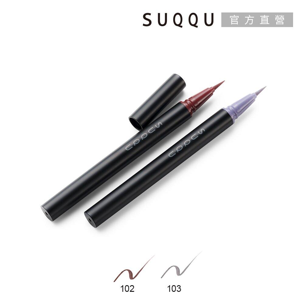 SUQQU 晶采艷色眼線筆0.35mL
