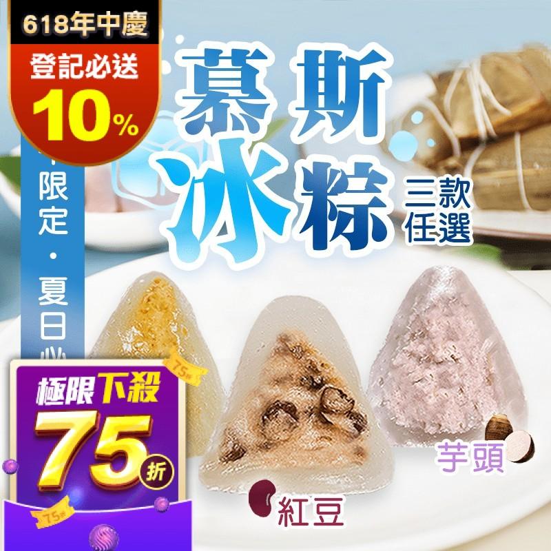 【好揪】消暑香濃綿密慕斯QQ冰粽 (50g+-10%x10粒/盒)
