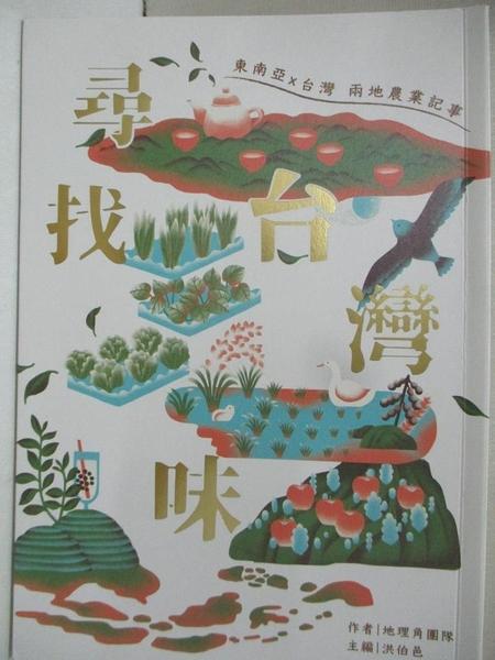 【書寶二手書T1/社會_G5R】尋找台灣味:東南亞X台灣兩地的農業記事_地理角團隊