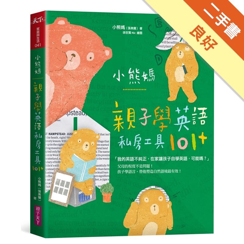 小熊媽親子學英語私房工具101+[二手書_良好]11311724452