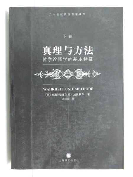 【書寶二手書T1/哲學_HDC】真理與方法(下)-哲學詮釋學的基本特徵_漢斯-格奧爾格·加達默爾
