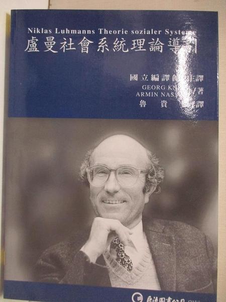 【書寶二手書T1/哲學_G2T】盧曼社會系統理論導引_Armin Nassehi/George Kneer