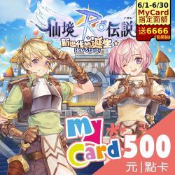 RO仙境傳說:新世代的誕生 MyCard 500點 點數卡
