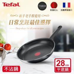 Tefal法國特福 南法享食系列32CM不沾平底鍋|法國製