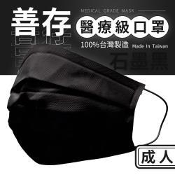 善存   雙鋼印 醫療用口罩50入/盒  台灣製造  善存罩護您